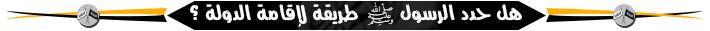 AbuMalek line