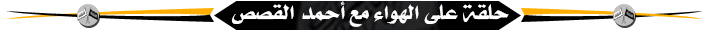 Ahmed line