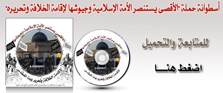 Aqsa CD