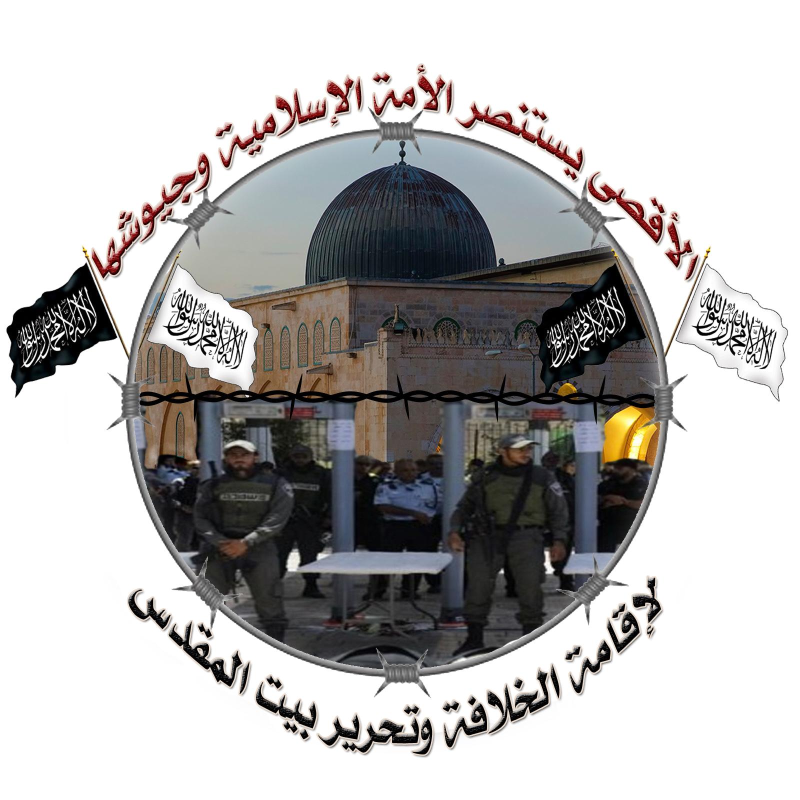 2017 07 Aqsa Logos AR