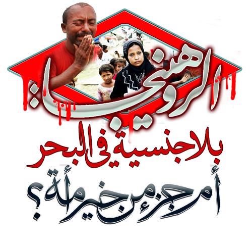 Arakan Logo AR