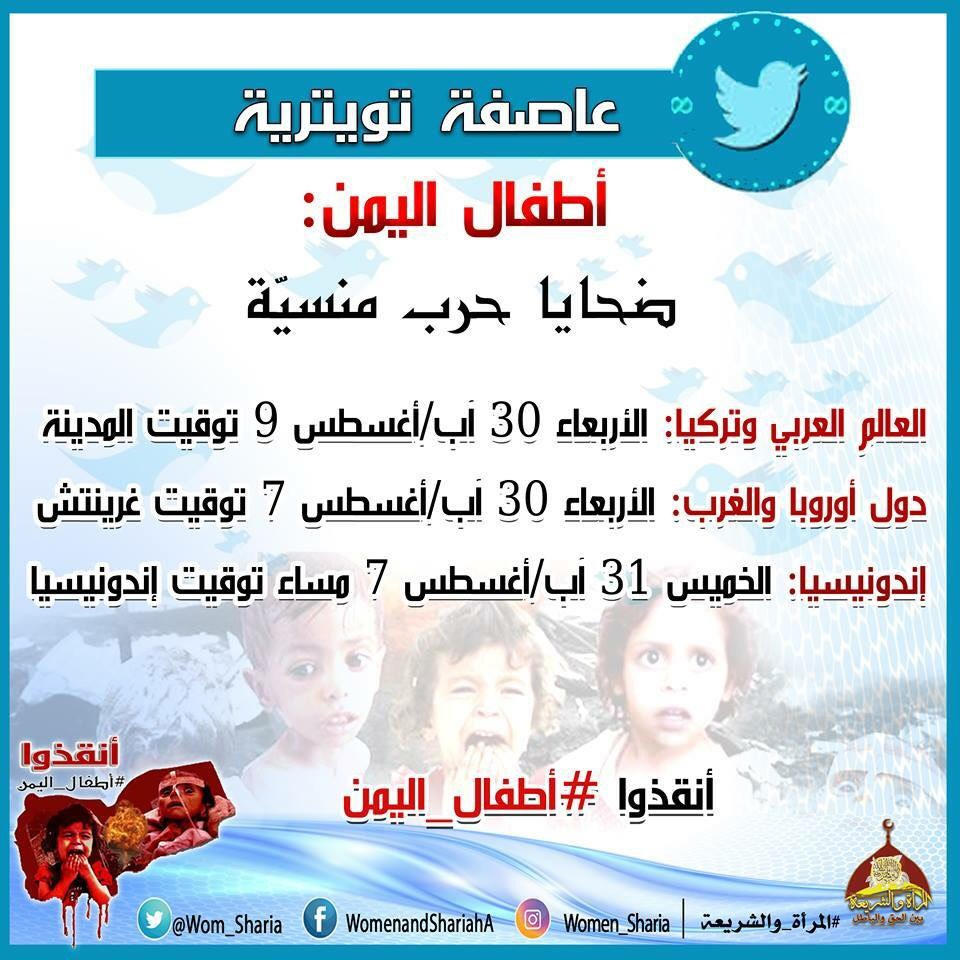 Yemens Children CAMP Twitter Storm Adverts AR