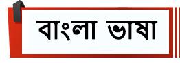 Bangali