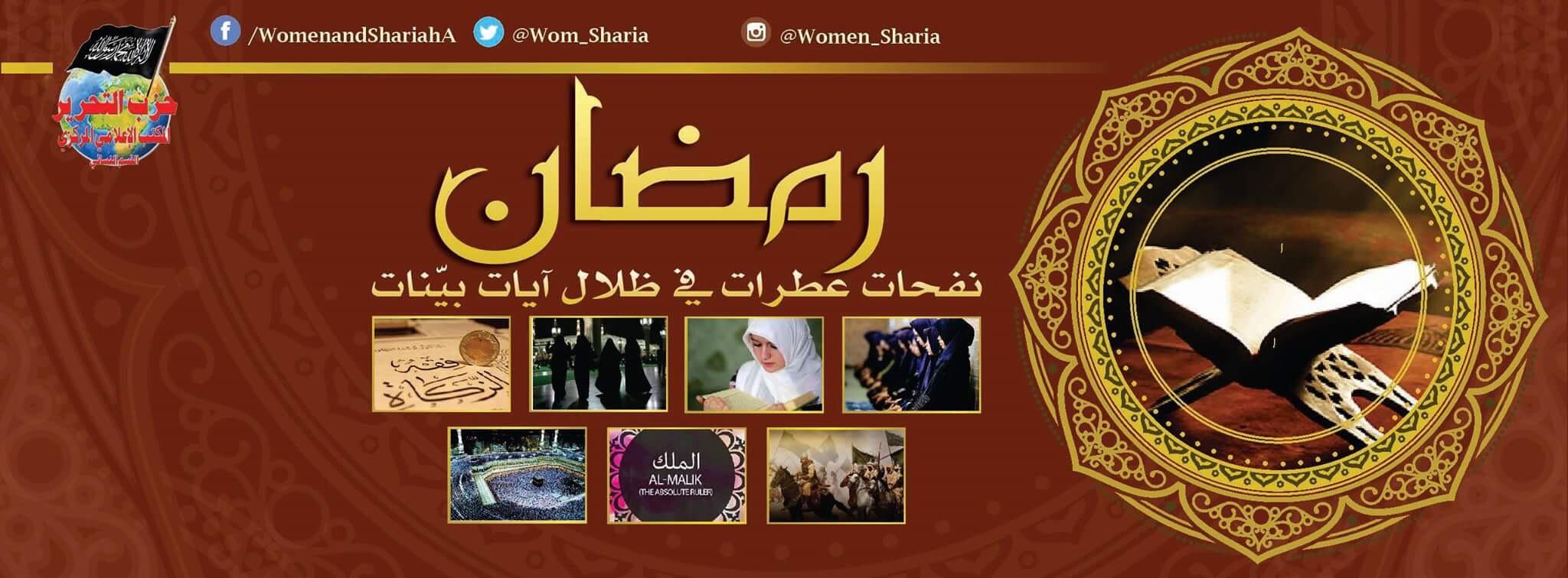 Banner Journey through the Quran AR