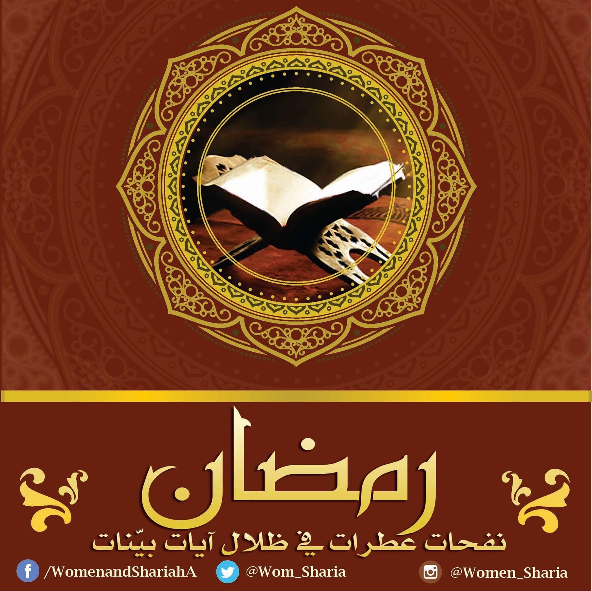 Logo Journey through the Quran AR