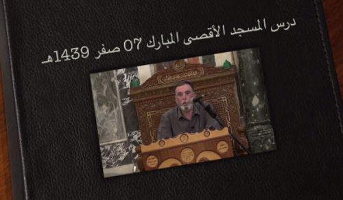 """المسجد الأقصى: درس الجمعة """"الجهاد في سبيل الله هداية للناس"""""""