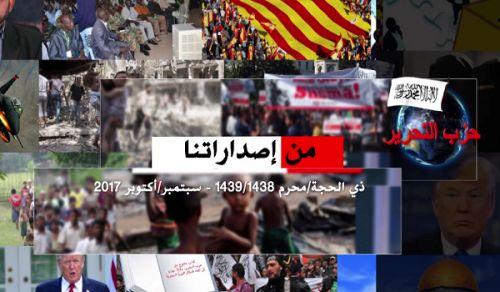 المكتب المركزي: موجز إصدارات حزب التحرير عبر العالم 2017/10م