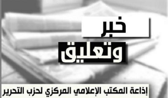 ما لم تعرفه عن حزب التحرير أيها الصحفي!