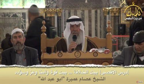 """المسجد الأقصى: درس الجمعة """"بيت الخلافة... بيت قوة وأمن وعز وسؤدد!"""""""