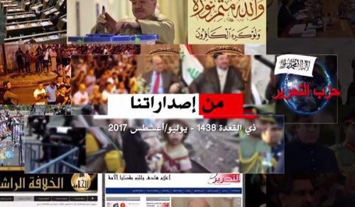 المكتب المركزي: موجز إصدارات حزب التحرير عبر العالم 2017/08م