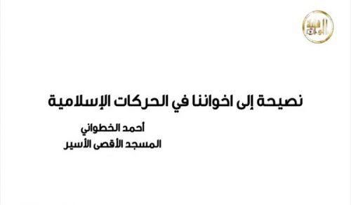 """تلفزيون الواقية: برقية عاجلة """"برقية عاجلة إلى الحركات الإسلامية!"""""""