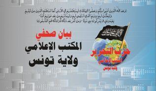 دعوة إلى وقفة غضب نصرة للأقصى ولكلّ بلاد المسلمين الأسيرة