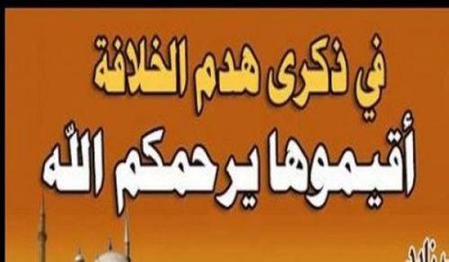 الثامن والعشرين من رجب- ذكرى هدم دولة الخلافة   إعادة إقامة دولة الخلافة أهم فرض على الأمة الإسلامية   (مترجم)