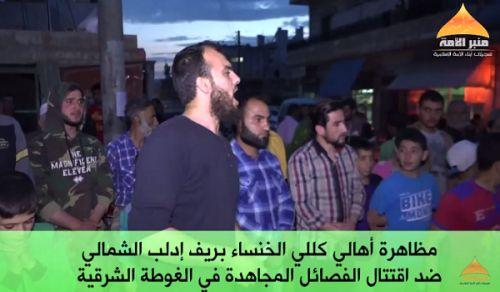 منبر الأمة: مظاهرة ليلية بكللي ضد اقتتال الفصائل بالغوطة
