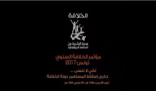 """نسمة: حزب التحرير ينظم """"مؤتمر الخلافة"""" السنوي لتحرير البشرية """"من اضطهاد الديمقراطية""""!"""