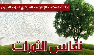 نفائس الثمرات - إلى قادة الجيوش الإسلامية