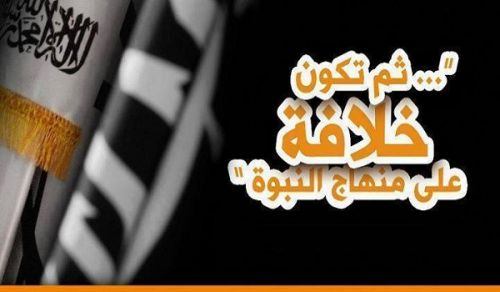 لن تتوقف الديمقراطية عن النيل من الإسلام، فاستبدلوا بها الخلافة على منهاج النبوة