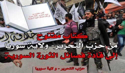 كتاب مفتوح من حزب التحرير / ولاية سوريا إلى قادة فصائل الثورة السورية
