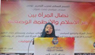 """البيان الختامي   للمنتدى السياسي للقسم النسائي لحزب التحرير / تونس بعنوان:   """"نضال المرأة بين عز الإسلام والأنظمة الوضعية"""""""