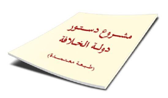 مشروع دستور دولة الخلافة - المادة السادسة والعشرون - 26