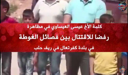 ولاية سوريا: وقفة كفرتعال رفضا للاقتتال بين فصائل الغوطة