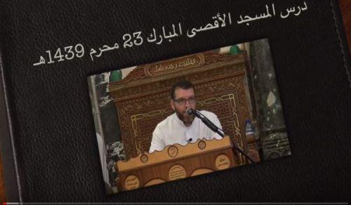 """المسجد الأقصى: درس الجمعة """"الرشوة أكلٌ لأموال الناس بالباطل"""""""
