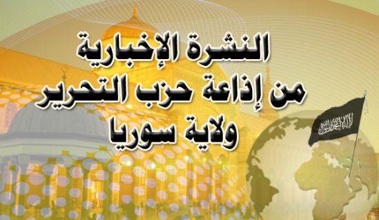 نشرة أخبار المساء ليوم الخميس من إذاعة حزب التحرير ولاية سوريا 2017/04/20م