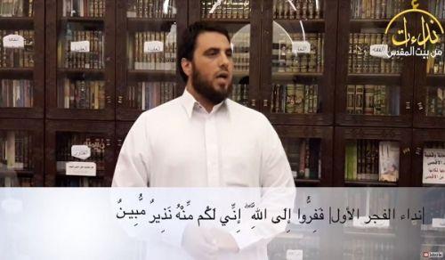 """المسجد الأقصى: سلسلة """"نداء الفجر - رمضان 1438هـ"""""""
