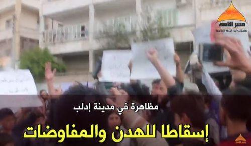منبر الأمة: مظاهرة إدلب إسقاطا للهدن والمفاوضات!