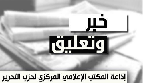 اللغة العربية هي ما يربط الأمة بدينها (مترجم)