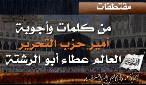 من كلمات وأقوال أمير حزب التحرير العالم الجليل  عطاء بن خليل أبو الرشتة
