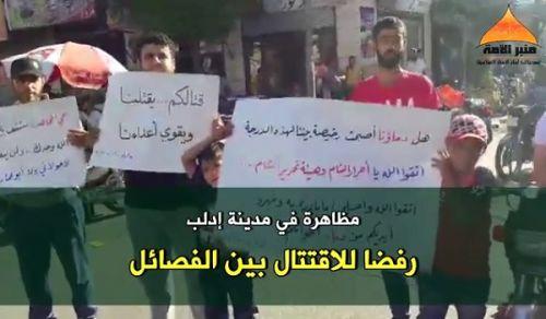منبر الأمة: مظاهرة في مدينة إدلب رفضا للاقتتال بين الفصائل