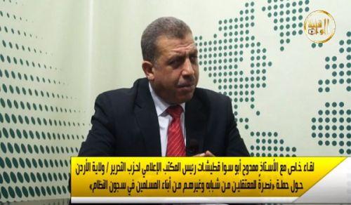 """تلفزيون الواقية: لقاء حول حملة """"نصرة المعتقلين من شباب حزب التحرير وغيرهم"""""""