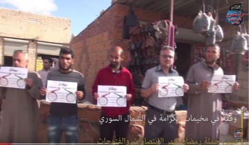 """ولاية سوريا: وقفة في مخيمات الكرامة ضمن حملة """"رمضان شهر الانتصارات والفتوحات"""""""