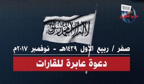المكتب المركزي: دعوة عابرة للقارات ج31 - خلافة راشدة على منهاج النبوة
