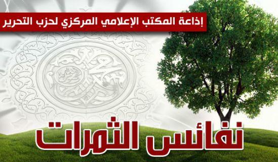 نفائس الثمرات - إنَّ حزب التحرير يدعوكم أيها المسلمون