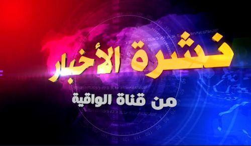 تلفزيون الواقية: نشرة الأخبار - 2017/10/12م