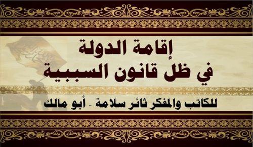 إقامة الدولة في ظل قانون السببية - ج19 - عناصر القوة لدى الأمة الإسلامية - العنصر الأول: طبيعة العقيدة الإسلامية