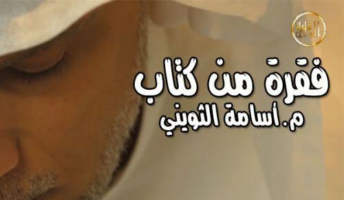 """تلفزيون الواقية: سلسلة رمضانية """"فقرة من كتاب"""""""