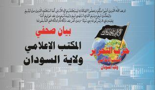وفد من حزب التحرير/ ولاية السودان يلتقي والي شمال كردفان بالإنابة