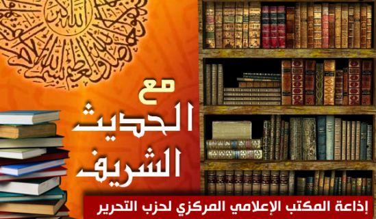 مع الحديث الشريف – باب فضيلة الإمام العادل وعقوبة الجائر