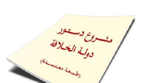 مشروع دستور دولة الخلافة - المادة السابعة عشر - 18