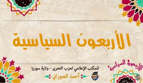 """ولاية سوريا: سلسلة رمضانية """"الأربعون السياسية"""""""