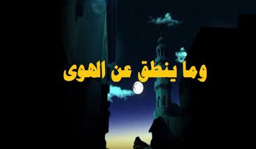 """تلفزيون الواقية: وما ينطق عن الهوى - 84 """"من يرد الله به خيرا"""""""