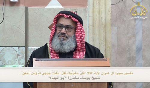 فلسطين: تفسير الآية (20) من سورة آل عمران