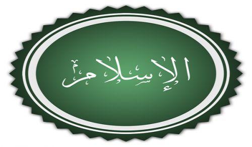 علّمني الإسلام أن أكون إنسانا