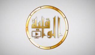 """إعلان حول إطلاق البث الرسمي لقناة """"الواقية"""" المرئية"""
