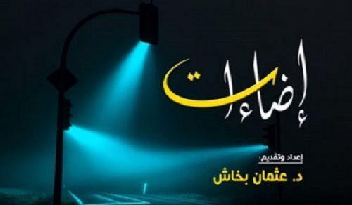 """تلفزيون الواقية: إضاءات """"ثورة الشام وتزاحم المؤامرات!"""""""