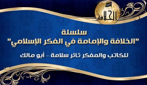 """سلسلة """"الخلافة والإمامة في الفكر الإسلامي""""  للكاتب والمفكر ثائر سلامة – أبو مالك  الحلقة السادسة والثلاثون: القوة النظرية الكامنة وراء الإجماع، والتي تعطيه خاصية القطع – ج2"""