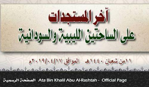 آخر المستجدات على الساحتين الليبية والسودانية